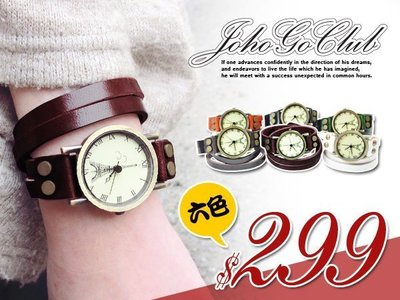 懷舊復古皮革 羅馬數字刻度 巴黎鐵塔錶盤 質感磨砂 女錶/對錶☆匠子工坊☆【UQ0066】