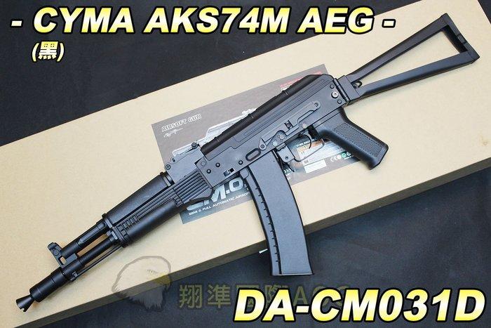 【翔準國際AOG】CYMA AKS74M AK105 電動步槍 摺曡尾托版 步槍 生存遊戲 DA-CM031D