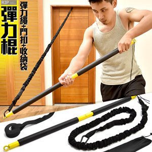 Rip Trainer多功能訓練彈力棍彈力繩彈力棒彈力帶瑜珈健身棒.運動器材TRX-1哪裡買C109-5131【推薦+】