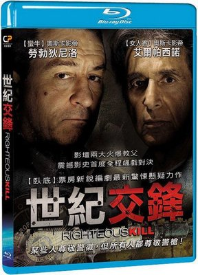 合友唱片 面交 自取 世紀交鋒 BD Righteous Kill