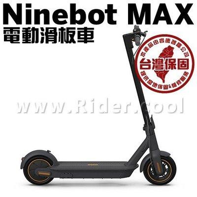 Ninebot MAX 電動滑板車 Power By Segway 高續航款