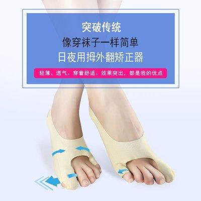 預售款-LKQJD-可穿鞋拇指外翻矯正器男女小腳趾內翻大腳骨日夜用成人腳趾矯正器