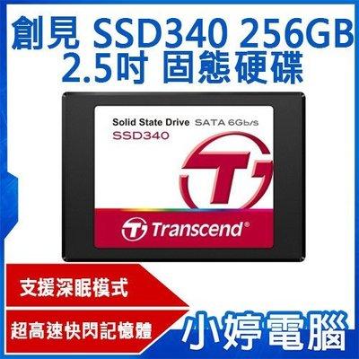 【小婷電腦*硬碟】全新 Transcend 創見 340 系列 256G SATA3 2.5吋 SSD 固態硬碟