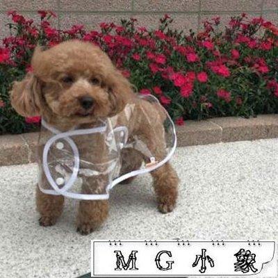 寵物雨衣 防水泰迪小狗小型犬透明雨衣 尚美優品