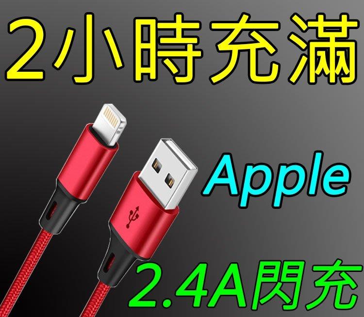原價百貨》2.4A apple傳輸線,1米 支援蘋果 i5 i6 i7 i8 iX 金屬 快速充電  穩定傳輸(453)