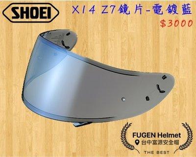 【台中富源】SHOEI X14 Z7 全罩安全帽 配件 通用 鏡片 公司貨 原廠鏡片 可裝防霧片 CWR-1 電鍍藍鏡片