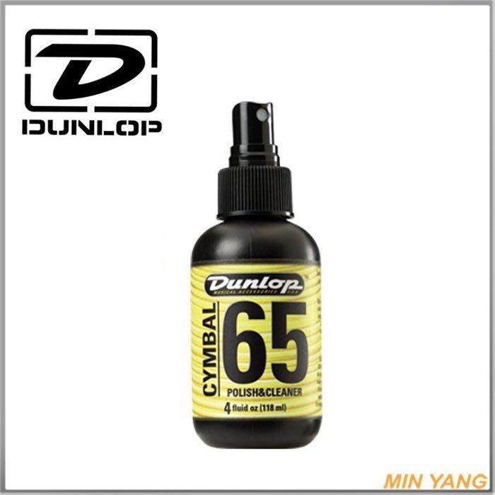 【民揚樂器】美國 銅鈸清潔液 Dunlop JDGO 6434 4oz 爵士鼔銅鈸保養