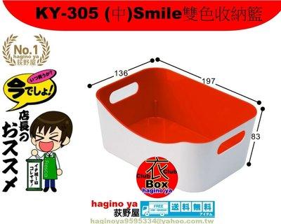 荻野屋 KY-305 (中)Smile雙色收納籃/整理盒/收納盒/置物盒/KY305/直購價
