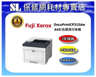 【SL-保修網】 富士全錄Fuji Xerox CP315dw/cp315彩色雷射印表機 另售cp115w/cp225w