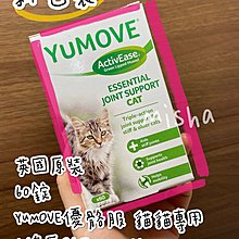 ◇Misha◇免運/英國 Lintbells /YuMOVE Cat / 優骼服 / 原裝 60錠 / 貓用骨骼保健食品