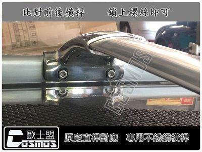 唯一不銹鋼車頂架 CRV5代【不銹鋼橫桿】直桿專用/行李架/車頂架/高雄專業實體門市品質保證COSMOS