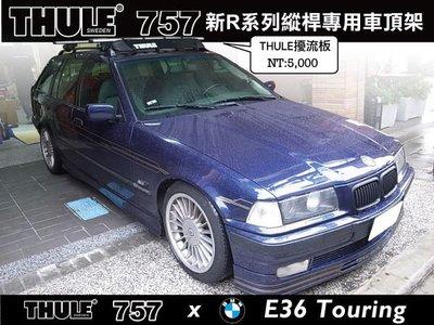 ||MyRack|| BMW E36 Touring 3系列旅行車 車頂架 THULE 757 + 鋁桿861. 台北市