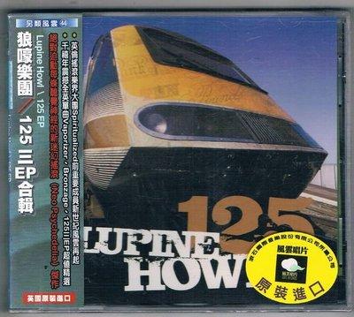 [鑫隆音樂]另類CD-狼嚎樂團Lupine Howl:125 三EP合輯{BBQ347CDE}全新/ 免競標