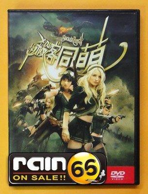 ⊕Rain65⊕正版DVD【殺客同萌/Sucker Punch】-300壯士導演(直購價)