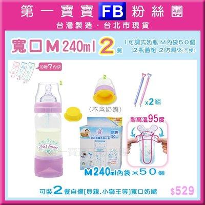 ❤寬口M 240ml 2餐❤第一寶寶拋棄式奶瓶超值組[1可調式奶瓶 2餐奶嘴封蓋組 M50個內袋補充包 2支防漏夾]