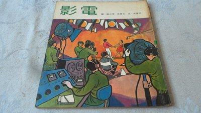 【彩虹小館】5-5早期童書~中華兒童叢書~電影(民國58年)