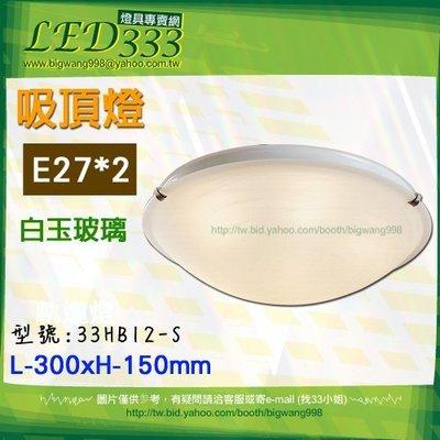 §LED333§(33HB12-S) 吸頂燈 浴室燈 白玉雲彩玻璃 2燈 陽台燈 廚房燈 素雅款 現在只要$218元