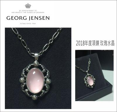 【小麥的店】GEORG JENSEN 喬治傑生2018年台灣限定版 玫瑰水晶 (粉晶)
