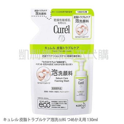 【凱利媽咪】現貨 日本花王Curel控油保濕洗顏慕斯 環保補充包130ml