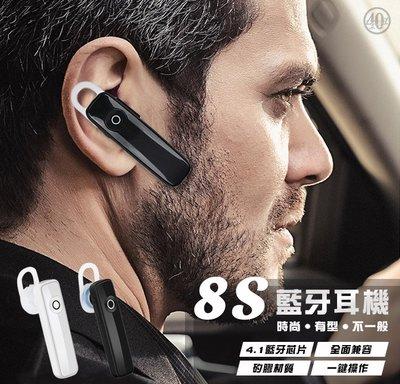 8S 無線藍芽耳機,支援LINE通話,可聽音樂,藍芽4.1,降噪音,超長待機