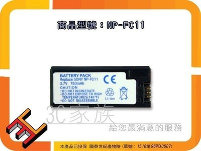 3C家族 SONY NP-FC10 DSC-F77 DSC-F77A DSC-FX77 DSC-P10 DSC-P10L NP-FC11電池
