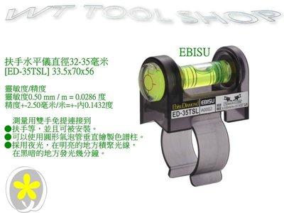 (木工工具店)日本 EIGER TOOL ED-35TSL 扶手握把專用水平儀