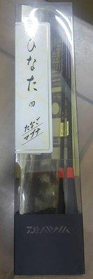 【JP】 現貨 日本 DAIWA ひなた HINATA 4尺 小鮒竿 牛屎鯽 釣蝦竿。蝦梳 蝦竿 鯽魚竿 筆那打