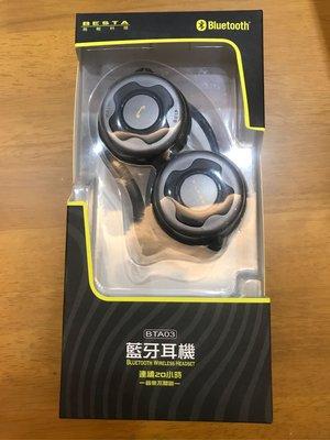 全新 BESTA 無敵 藍牙耳機 運動耳機 重低音耳機 (宅配採超商店到店取貨)