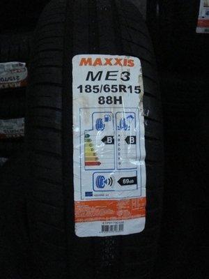 {向日葵輪胎館}MAXXIS  瑪吉斯  ME3 185-65-15  瑪吉斯輪胎特價現貨供應中