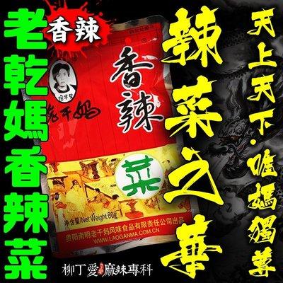 柳丁愛☆陶華碧老干媽香辣菜80g【A1...
