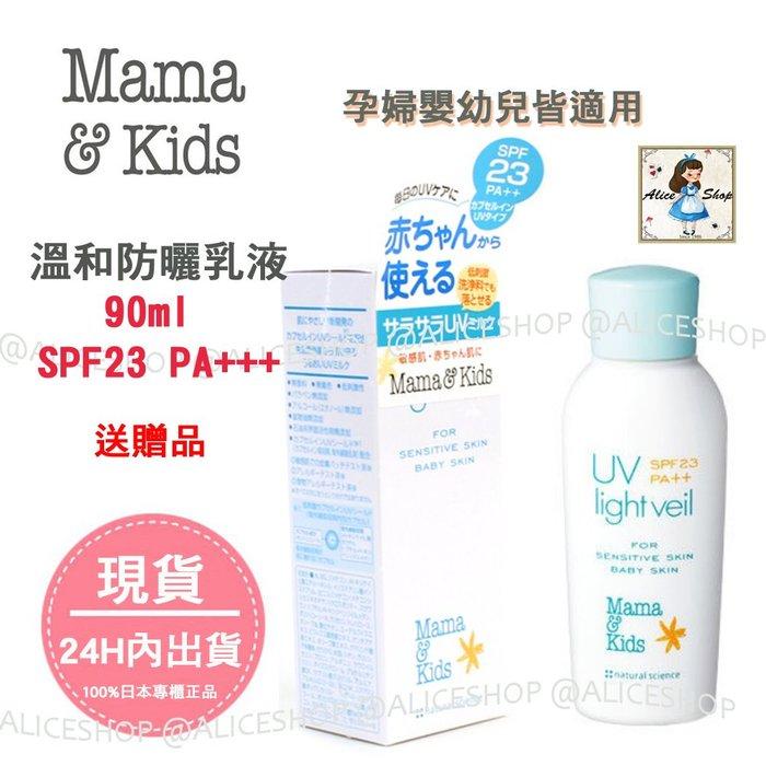 Alice Shop【現貨/送贈品】Mama & Kids 溫和防曬乳液SPF23孕婦及嬰幼兒皆適用