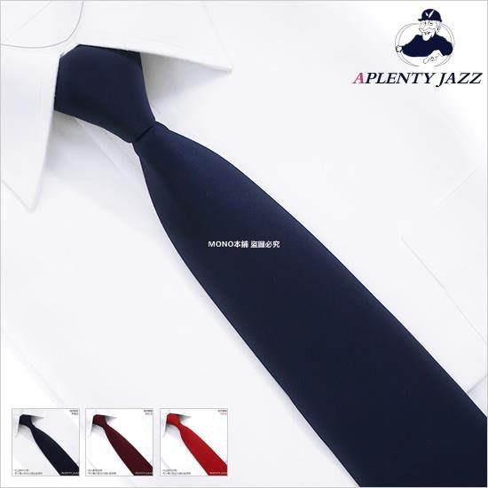 MONO本鋪 男士藍色正韓職業正裝保安學生商務結婚懶人易拉得免打拉鏈式領帶