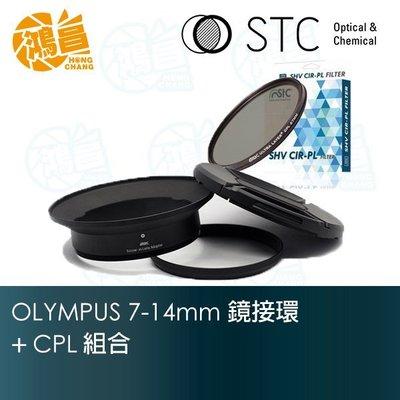 【鴻昌】STC 鏡接環olympus 7-14mm專用+STC 105mm CPL偏光鏡 超廣角鏡頭濾鏡轉接環