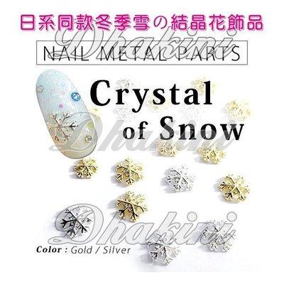 AZ622~AZ625等四款《日系同款冬季雪の結晶花合金飾品》~日本流行美甲產品