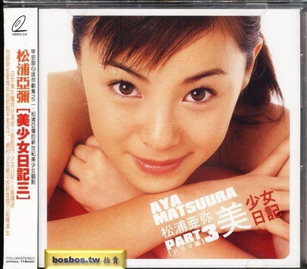 ◎全新雙片VCD未拆!約114分鐘-早安甜心-松浦亞彌-AYA MATSUURA-美少女日記-3◎