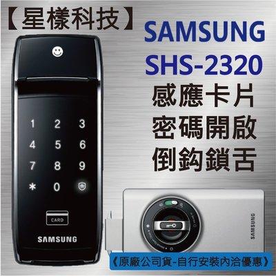 【星漾科技】三星 SHS-2320 指紋鎖 密碼鎖 電子鎖 套房鎖 美樂 凱特曼MI-480S WV-40 EPIC