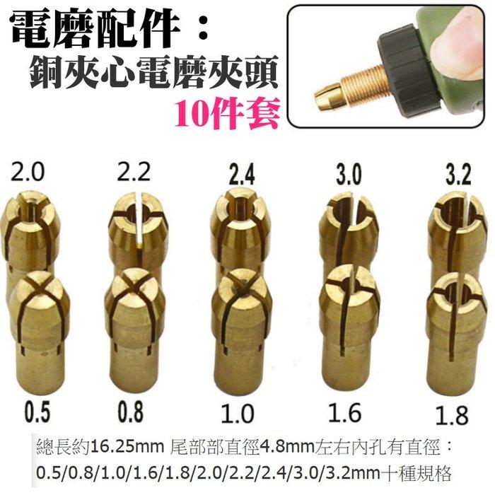 【台灣現貨】[99特賣]電磨配件:銅夾心電磨夾頭10件套(0.5-3.2mm)#電磨機 三爪銅夾頭 螺帽 電磨機