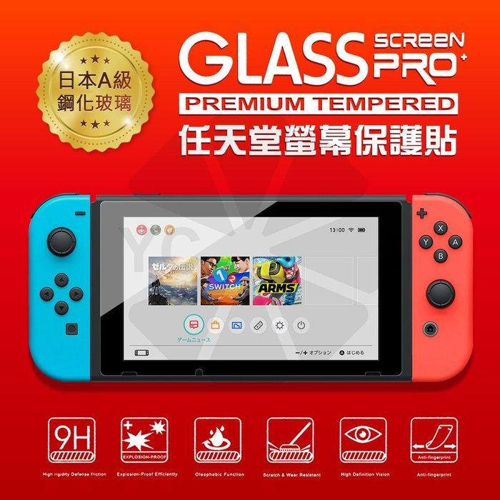 【印橙科技】NS Nintendo Switch 任天堂主機9H鋼化玻璃保護貼 保護膜
