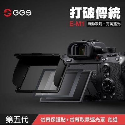 【 】GGS 金鋼 第五代 玻璃螢幕保護貼 磁吸 遮光罩 套組 Olympus E-M1 硬式保護貼 防刮 防爆
