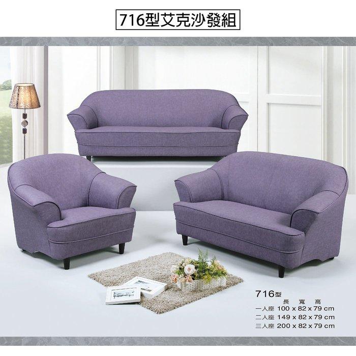 【優比傢俱生活館】19 甜甜購-716型艾克沙發組-1+2+3沙發全組-台灣製 HT654-5