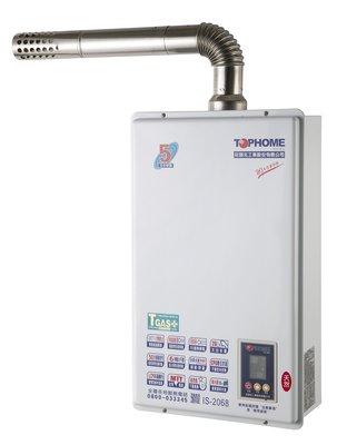 {MIT}20公升莊頭北IS2068數位恆溫強制供氣型瓦斯熱水器~五年保固~比進口REU-E2010W-TR更高CP值