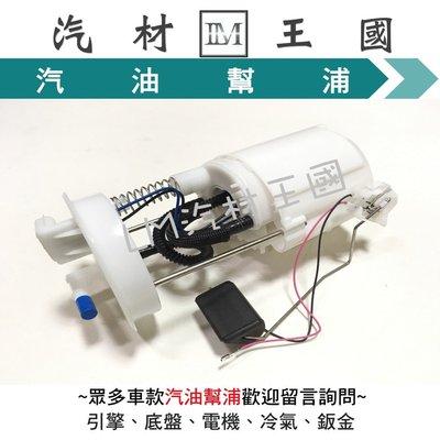 【LM汽材王國】 汽油幫浦 TEANA 2009-2014年 總成 汽油邦浦 汽油泵浦 日產 NISSAN 浮筒 浮桶
