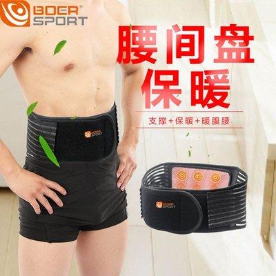 糖衣子輕鬆購【BA0306】磁石護腰腰帶自發熱磁石腰帶椎盤腰椎勞損塑腰帶