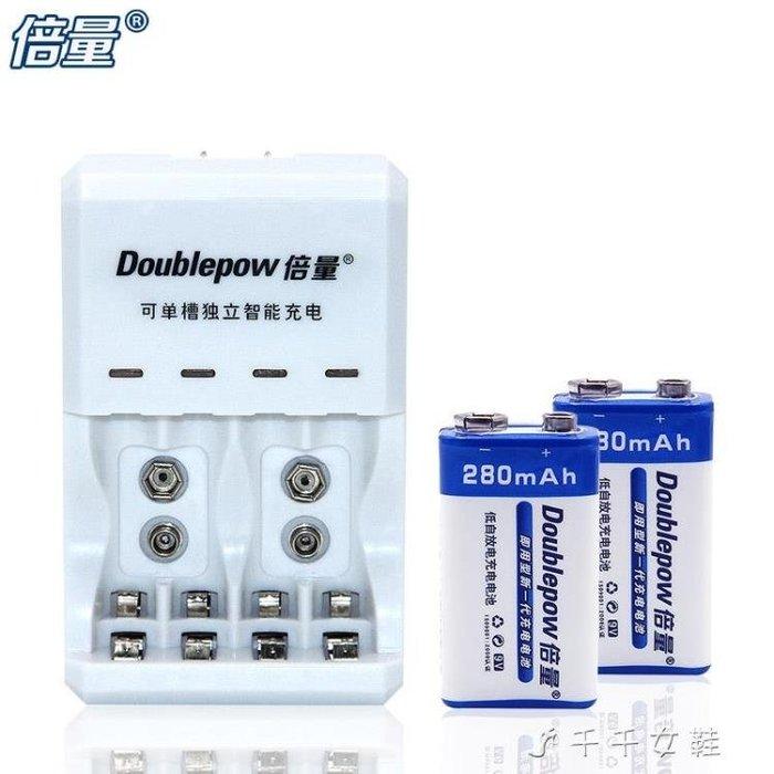 9V電池 9V充電電池套裝6F22 9伏充電器萬用表無線話筒5號7號