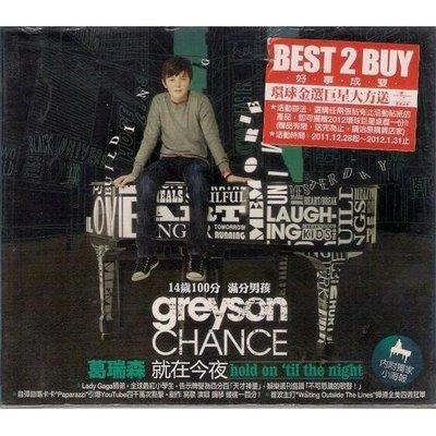 【全新未拆,清庫存】Greyson Chance 葛瑞森:Hold On The Night 就在今夜《內附獨家小海報》