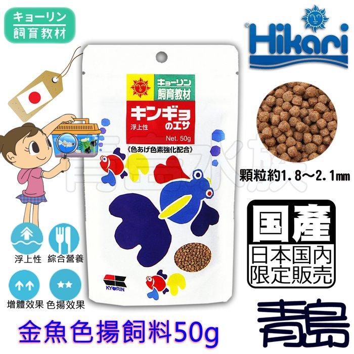 BS。。。青島水族。。。84909日本Hikari高夠力-----飼育教材 金魚色揚飼料==50g
