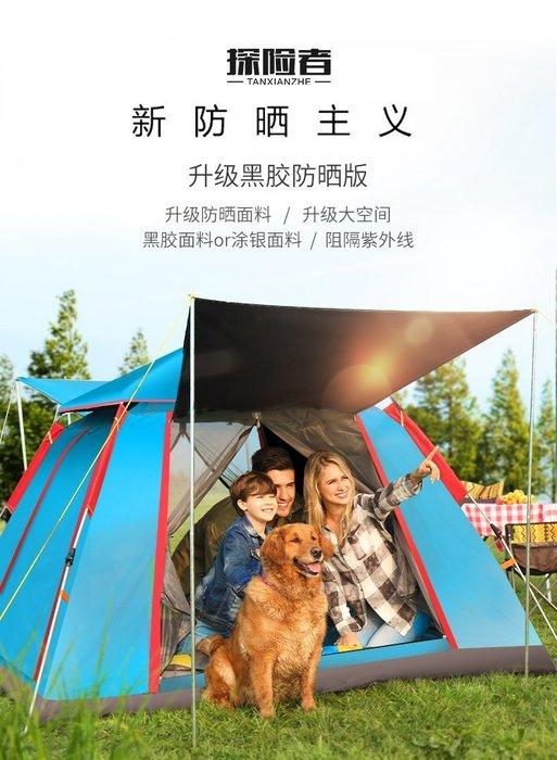 快樂露營去 (免運費~) 四面帳 基本款 全自動一提即開 黑膠防曬面料 戶外小家庭 露營 帳篷 2人 3人 4人 A2