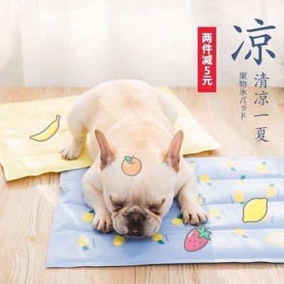 晨曦市集 寵物冰墊狗狗涼席夏天狗墊小型犬貓墊子涼墊睡墊降溫耐咬涼窩夏季CX687