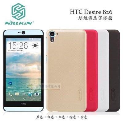 鯨湛國際~NILLKIN原廠 HTC Desire 826 超級護盾手機殼 磨砂保護殼 防指紋硬殼 保護套~附贈保護貼 新北市