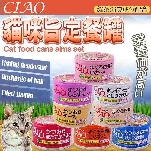 【??培菓寵物48H出貨??】INABA》CIAO貓咪旨定餐罐85g(腸消臭Oligo寡糖)特價55元自取不打折